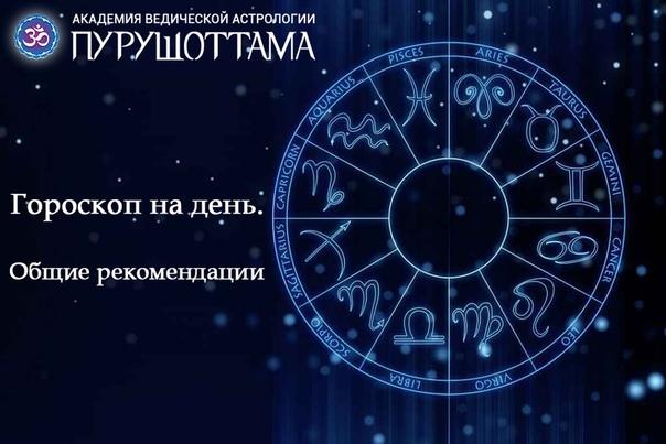 Гороскоп на 13 сентября 2020 - Воскресенье  День под...
