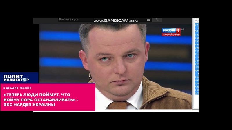 «Теперь люди поймут, что войну пора останавливать» – экс нардеп Украины