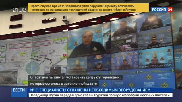 Новости на Россия 24 • Откуда пришла вода: в затопленном алмазном руднике в Якутии ищут 9 горняков