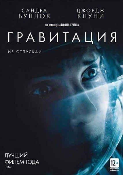 Гpавитация (2013) HD