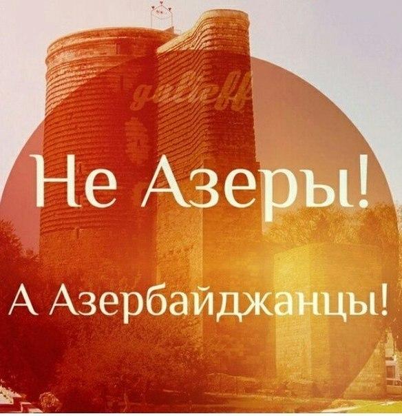 Азербайджанцы в Алматы <3 | ВКонтакте