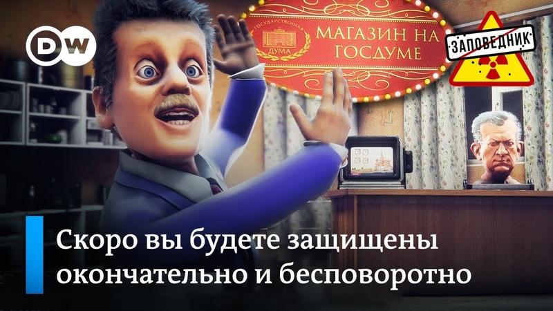 Меняем интернет на наш проверенный, автономный Рунет – Заповедник, выпуск 63, сюжет 3