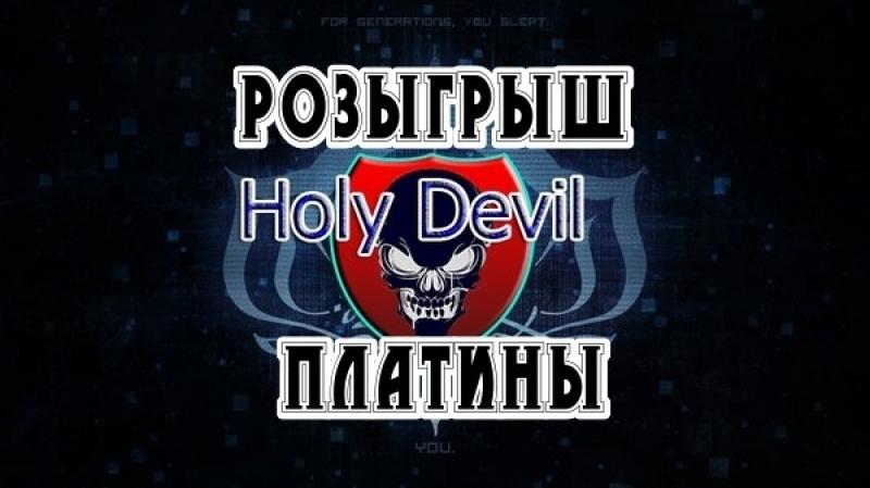 Розыгрыш Платины От Holy Devil