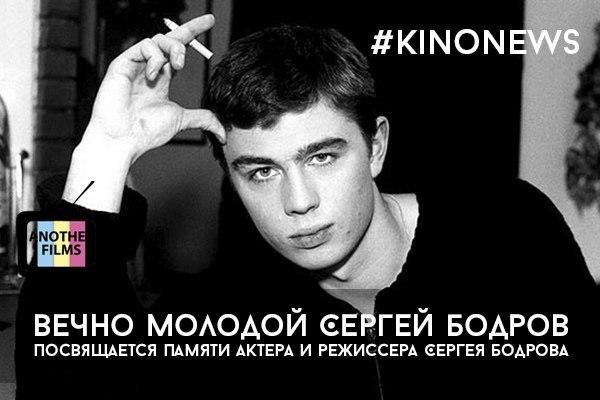 Вечно молодой Сергей Бодров