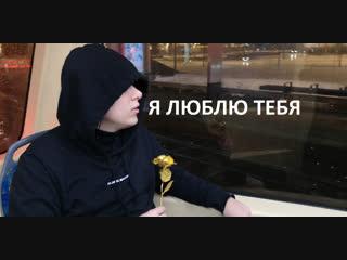 Rauf & Faik feat. Борис Зателепа - Я Люблю Тебя