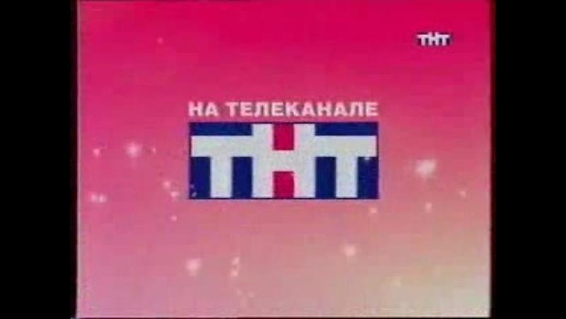 анонсы и заставки ТНТ 2004