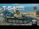 Т-54 Гайд Версия 2.0
