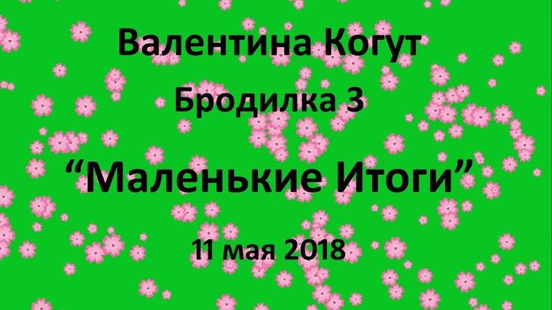 Маленькие Итоги - Бродилка 3 с Валентиной Когут