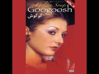 Googoosh (Memories) - Do Panjereh | گوگوش - دو پنجره