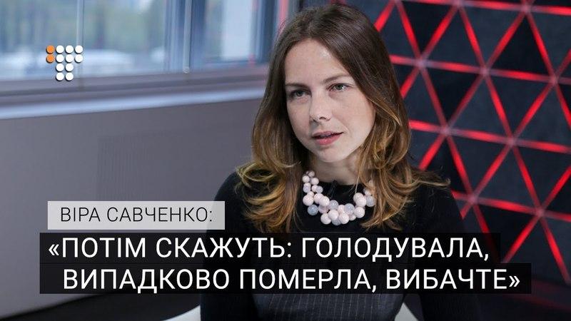 «Потім скажуть: голодувала, випадково померла, вибачте» — Віра Савченко