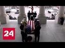 Джорджа Буша-старшего похоронят в Техасе рядом с супругой Барбарой - Россия 24