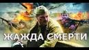 Шикарный фильм 2018 Новинка! ЖАЖДА СМЕРТИ Русские военные фильмы 2018 / онлайн hd