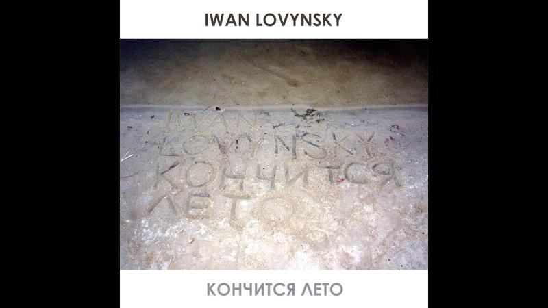 Iwan Lovynsky - Кончится лето (DJ-set) [Limited version]