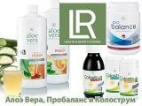Продукты здоровья LR - Алоэ Вера, Колострум, ПроБаланс - httpaloe-vera.pro (Жан Бернар Дельбе)