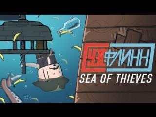 Вся суть Sea of Thieves за 5 минут (или больше)