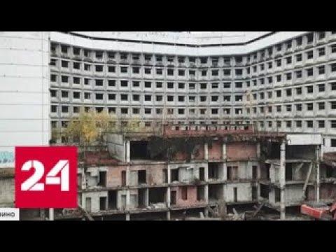 Конец обители зла: как сносят самый жуткий недострой - Россия 24