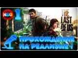 The Last of Us - ПРОХОЖДЕНИЕ НА РЕАЛИЗМЕ #1 - ЭПИДЕМИЯ
