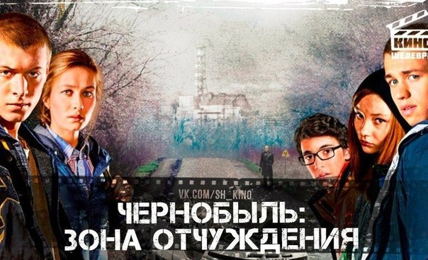 Чернобыль: Зона отчуждения (все серии).
