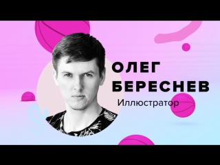 Олег Береснев — Иллюстрации