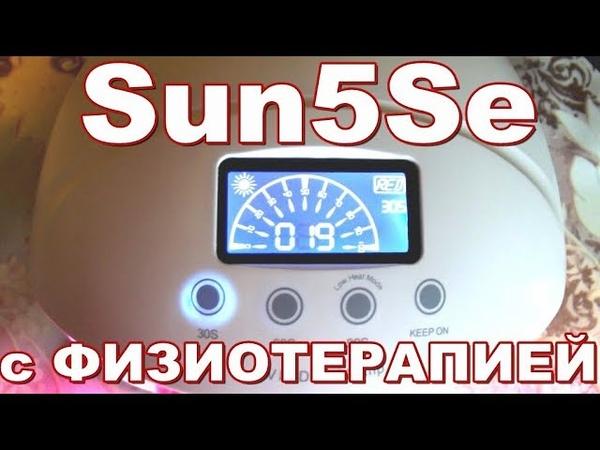 Лампа для ногтей Sun5Se 50W UVLED с физиотерапией Сравнение с SunOne