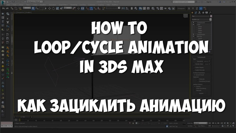 How to loop/cycle animation in 3ds max Как зациклить анимацию