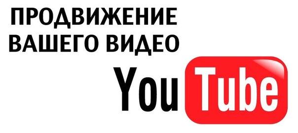 Бесплатная раскрутка видео на Youtube