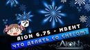 Aion 6.75 Ивент - Что новичку делать со снегом?! =_=