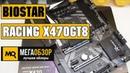 Biostar Racing X470GT8 обзор материнской платы