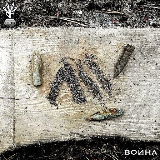 A2 альбом Война