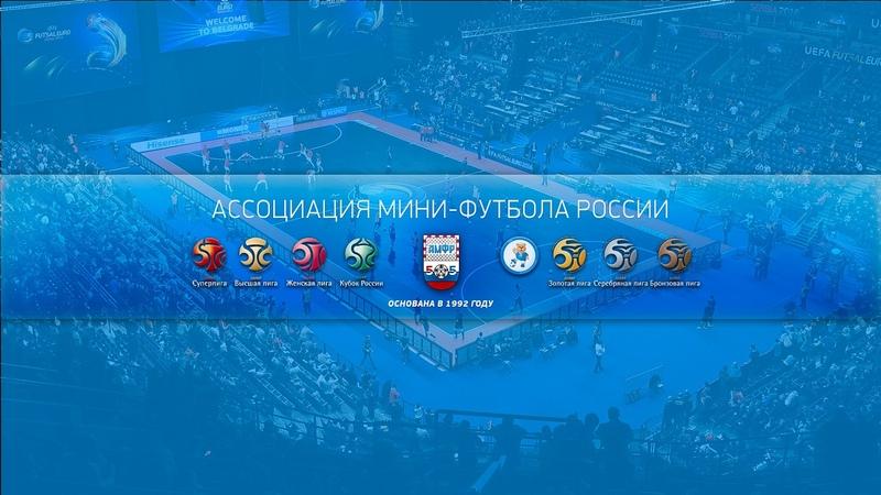 Суперлига 9 й тур Норильский никель Новая генерация Сыктывкар 2 матч