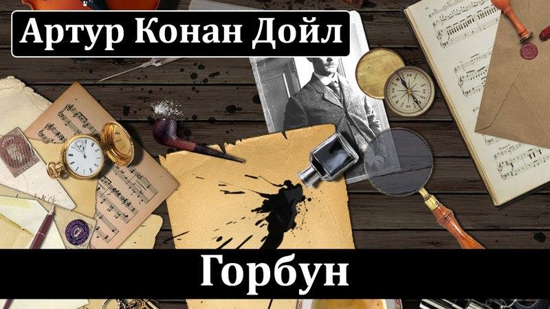 Артур Конан Дойл: Горбун. Аудиокнига