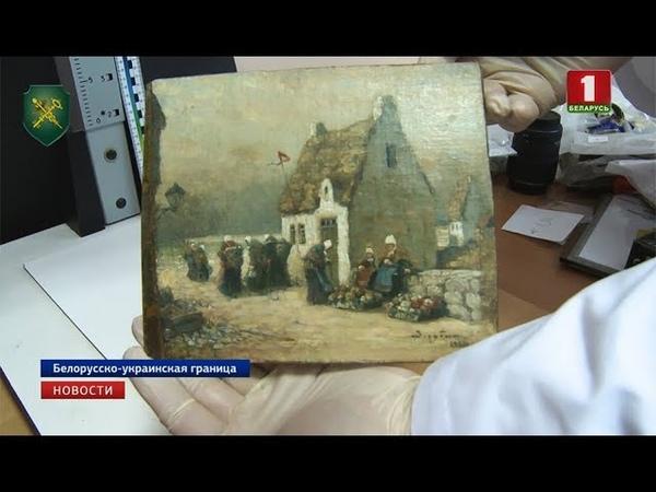 В пункте «Терюха» гомельские таможенники нашли подлинник картины Саврасова