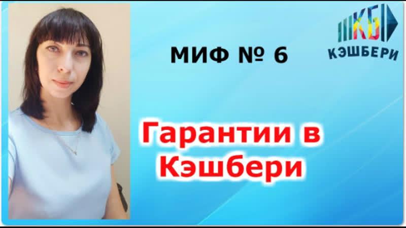 МИФ 6 ГАРАНТИИ В КОМПАНИИ КЭШБЕРИ landing 483508