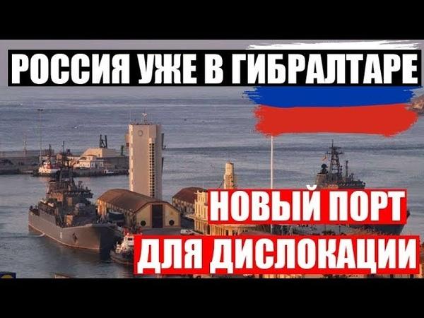 «Российская военная база» в Гибралтаре снова ожила
