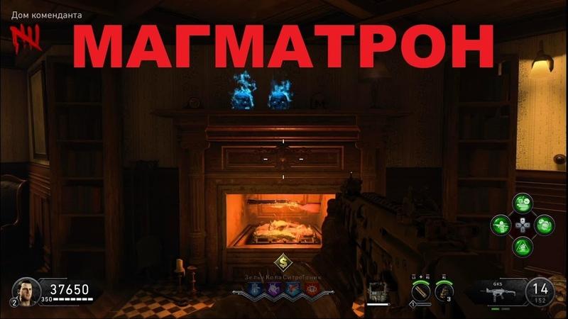 CoD BO4 Зомби Кровь мертвецов как получить МАГМАТРОН