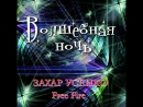 Захар Усенко Free Fire - Волшебная ночь для Insta