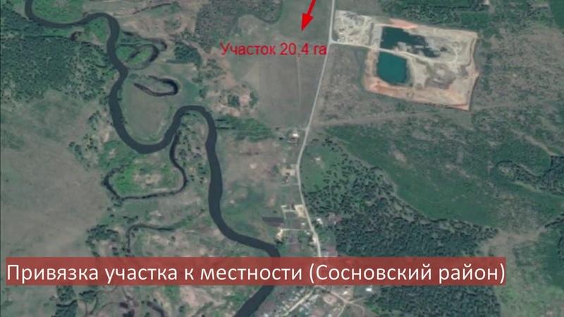 Земельный участок под бизнес и жилье д Костыли (за Кременкулем)