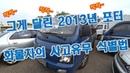 [중고차수출] 오랜만에 흥미롭고 찰지게 진행한 포터2 거시기 달린 차량 ( KOREAN USED CAR H