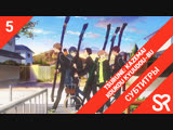 [субтитры   5 серия] Tsurune: Kazemai Koukou Kyuudoubu / Клуб стрельбы из лука   by Hakiri & Yamada   SovetRomantica