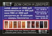 софрино пушкино металлические двери установка