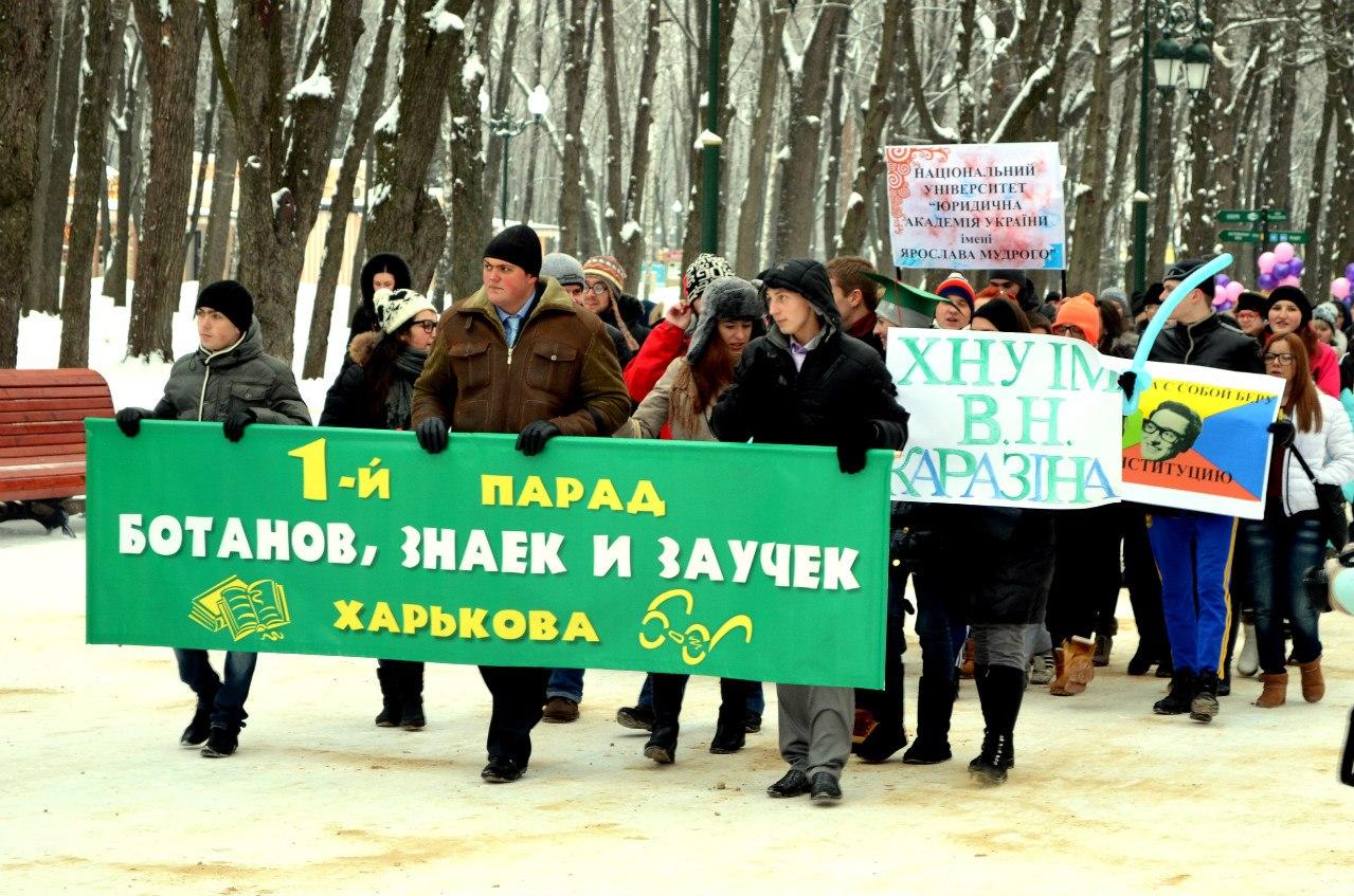 Татьянин день в парке Горького