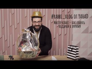 #RABBI_VLOG | Как собрать подарки на Пурим