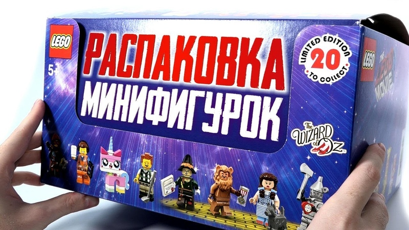 LEGO Movie 2 минифигурки и Варлорд в Лего Фильм-2