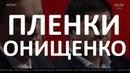 Новые пленки Онищенко удар по репутации Порошенко Украинский формат на NEWSONE 18 04 18