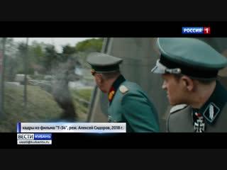 Т-34 - Премьера на Кубани