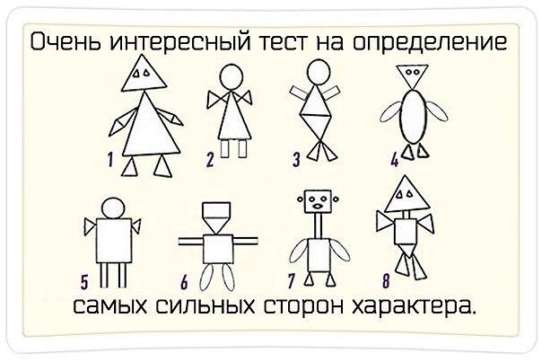Очень интересный тест на определение самых сильных сторон характера.  Предлагаем вам определить сильные стороны своего характера, а возможно, выбрать направление, куда двигаться дальше.  Перед Вами 8 абстрактных изображений человека, составленных из простых геометрических фигур: треугольника, круга и квадрата. Выбирайте рисунок, с которым вы себя больше всего ассоциируете и смотрите ответ о своих сильных сторонах и о своем типе личности.  Смотреть результаты....