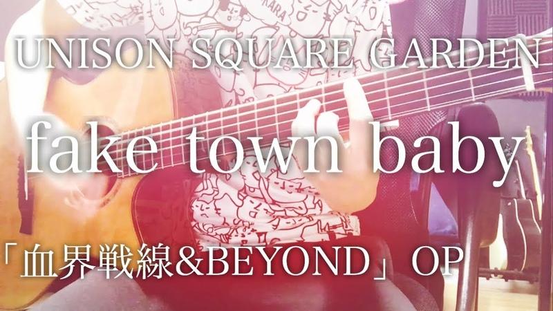 【フル歌詞】fake town baby / UNISON SQUARE GARDEN アニメ「血界戦線BEYOND」OP【弾き語りコード】