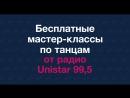 Танцы с радио Unistar