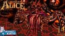 American McGees Alice - Главный Босс-Красная Королева! Неожиданная концовка! 14 ФИНАЛ