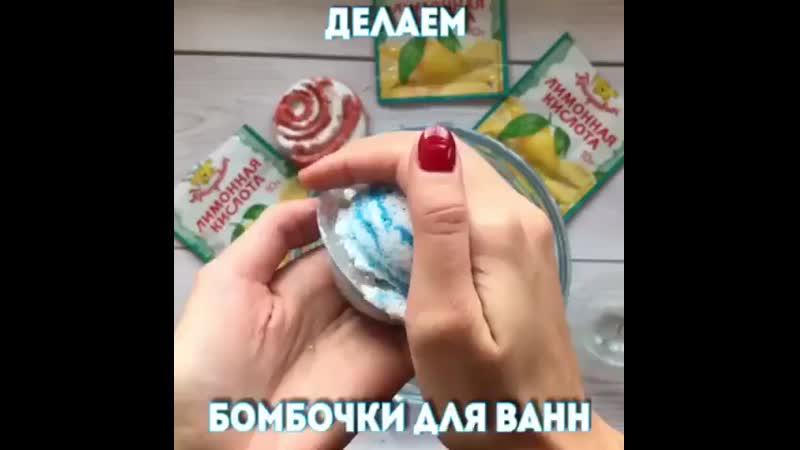 бомбочки для ванны